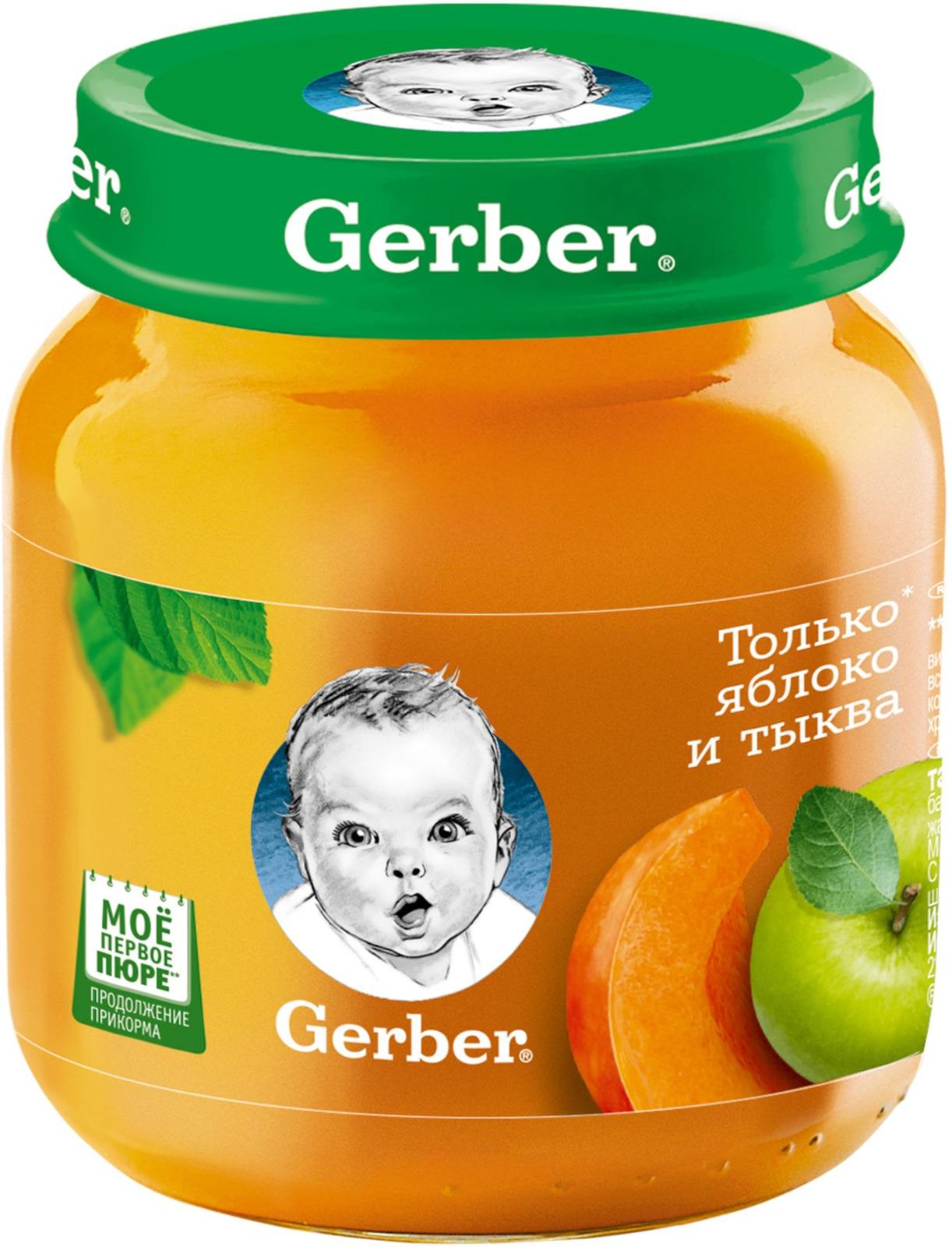 Gerber пюре фруктовое яблоко и тыква, 130 г gerber пюре тыква 130 г