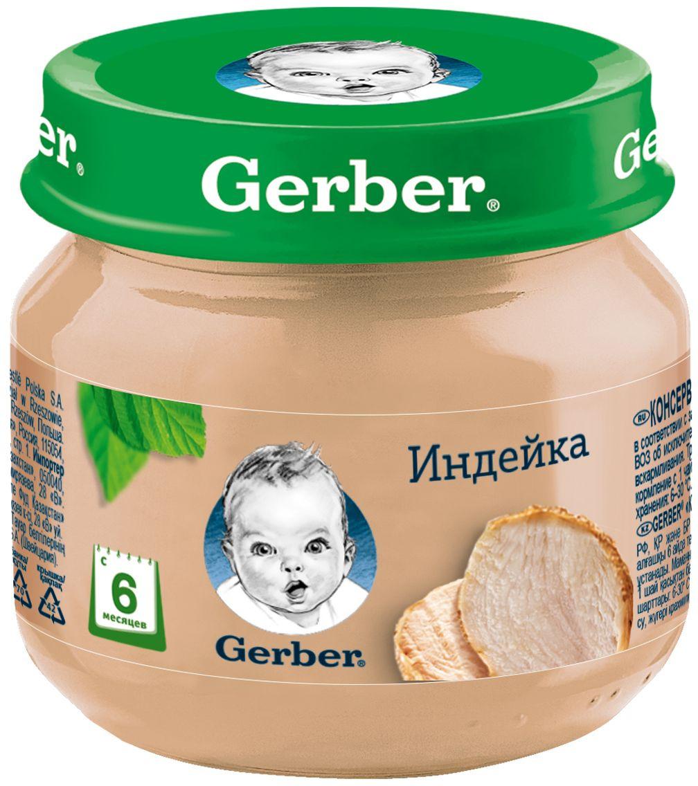 Gerber Индейка пюре с 6 месяцев, 80 г