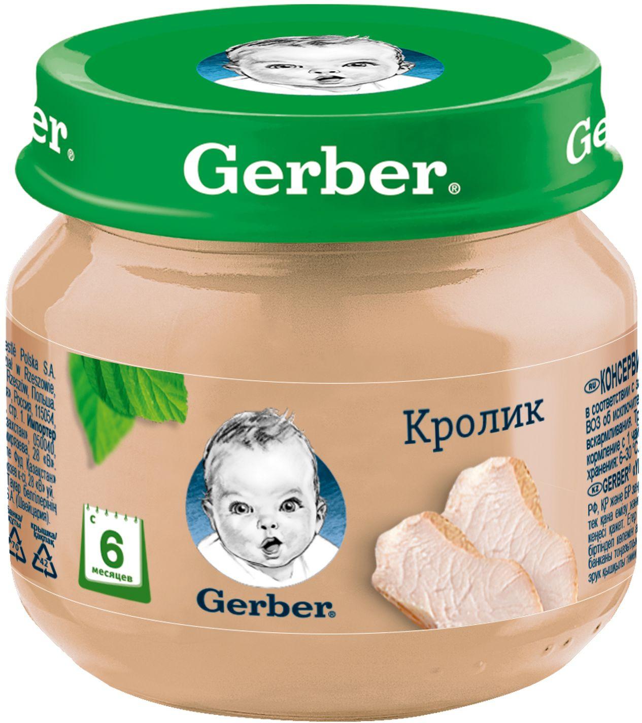 Пюре Консервы мясные кролик для питания детей с 6 месяцев Gerber , 80 г