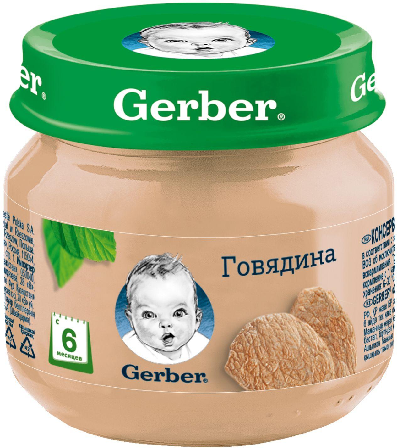 Пюре Консервы мясные говядина для питания детей с 6 месяцев Gerber, 80 г