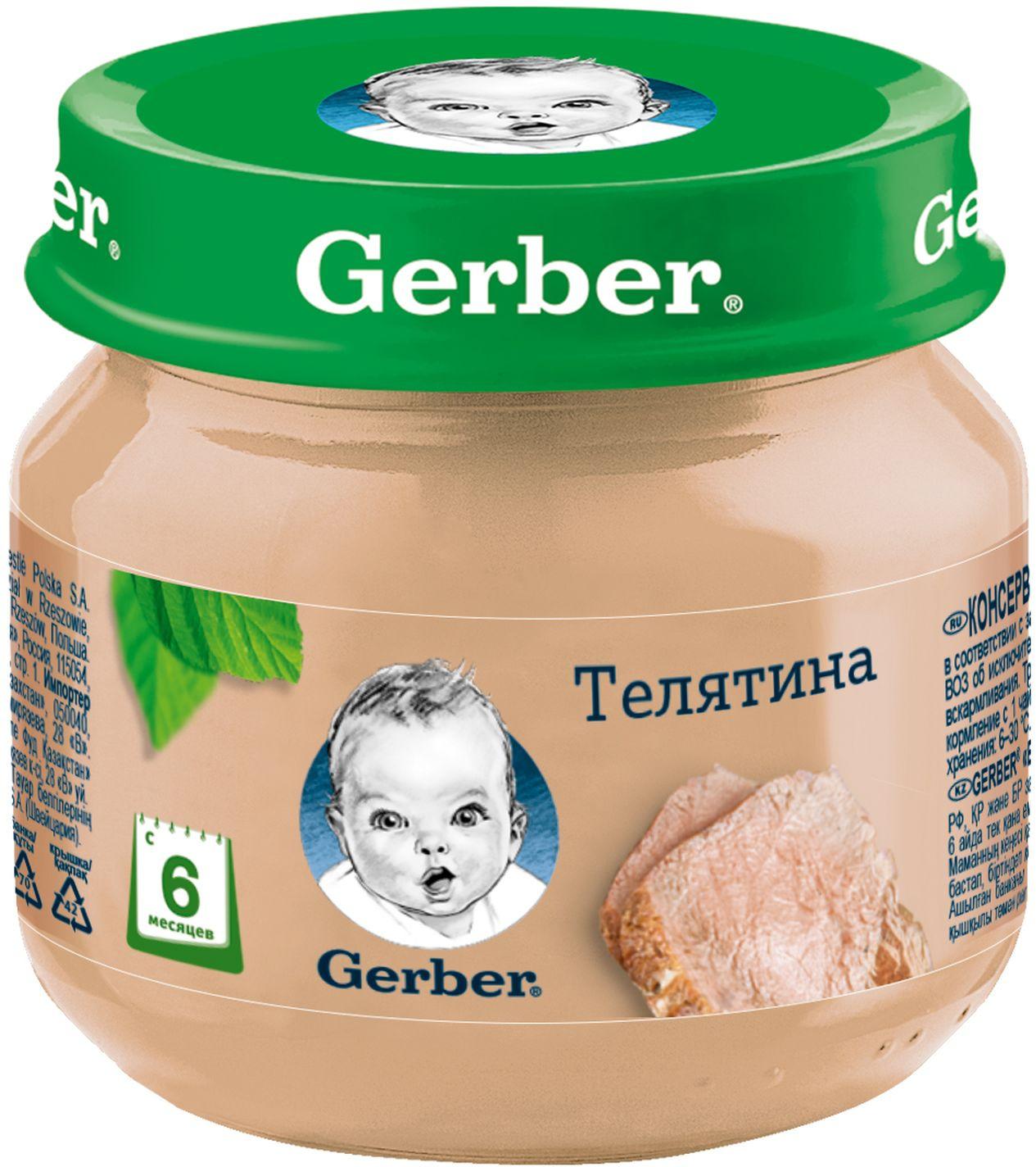 Пюре Консервы мясные телятина для питания детей с 6 месяцев Gerber, 80 г