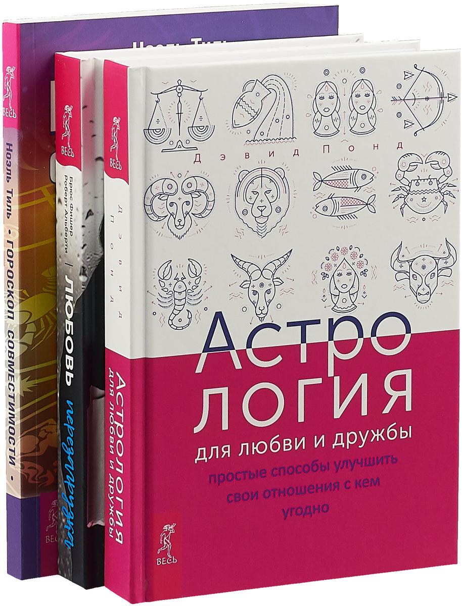 Любовь. Перезагрузка. Гороскоп совместимости. Астрология для любви и дружбы (комплект из 3 книг)