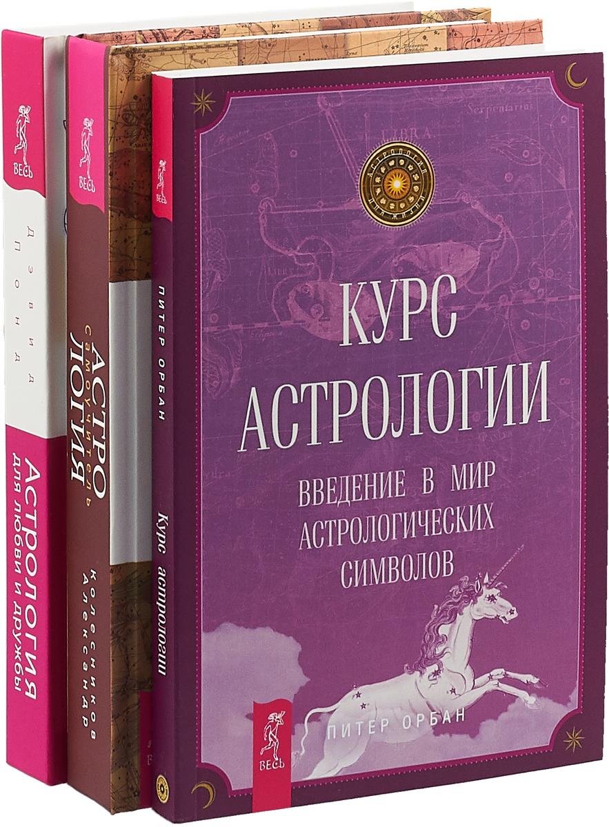 Астрология для любви. Астрология самоучитель. Курс астрологии (комплект из 3 книг)