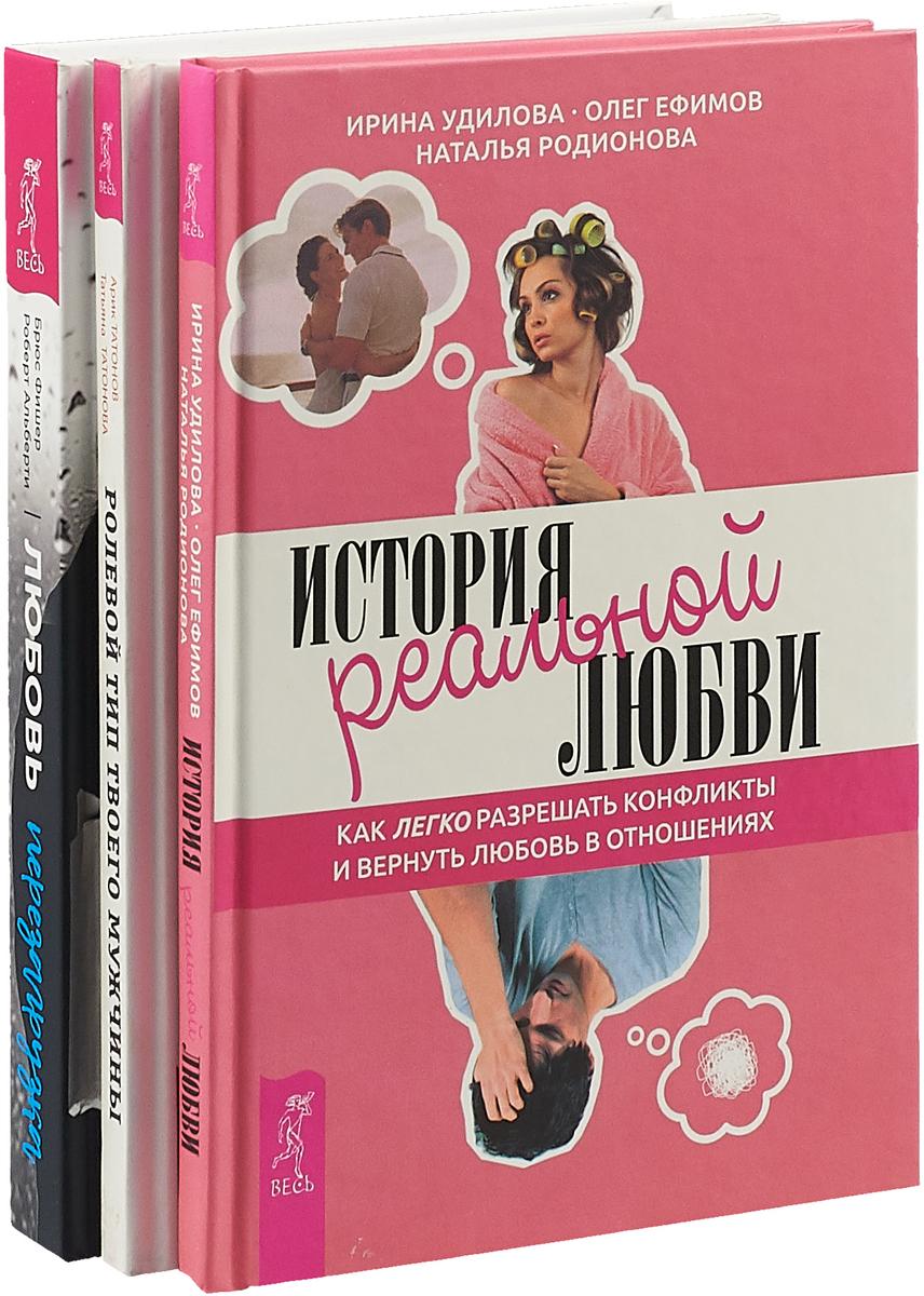 Любовь. Перезагрузка. Ролевой тип. История любви (комплект из 3 книг)