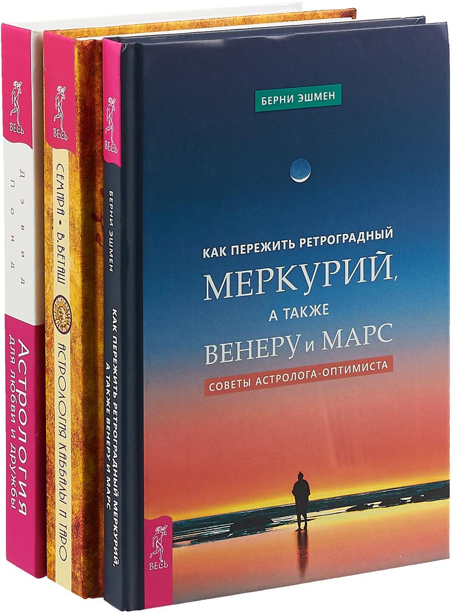 Астрология для любви и дружбы. Как пережить ретроградный Меркурий. Астрология Каббалы (комплект из 3 книг)