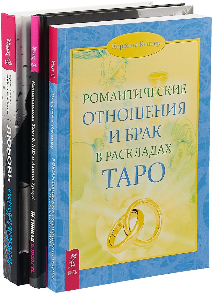 Любовь. Перезагрузка. Истинная близость. Романтические отношения и брак (комплект из 3 книг)