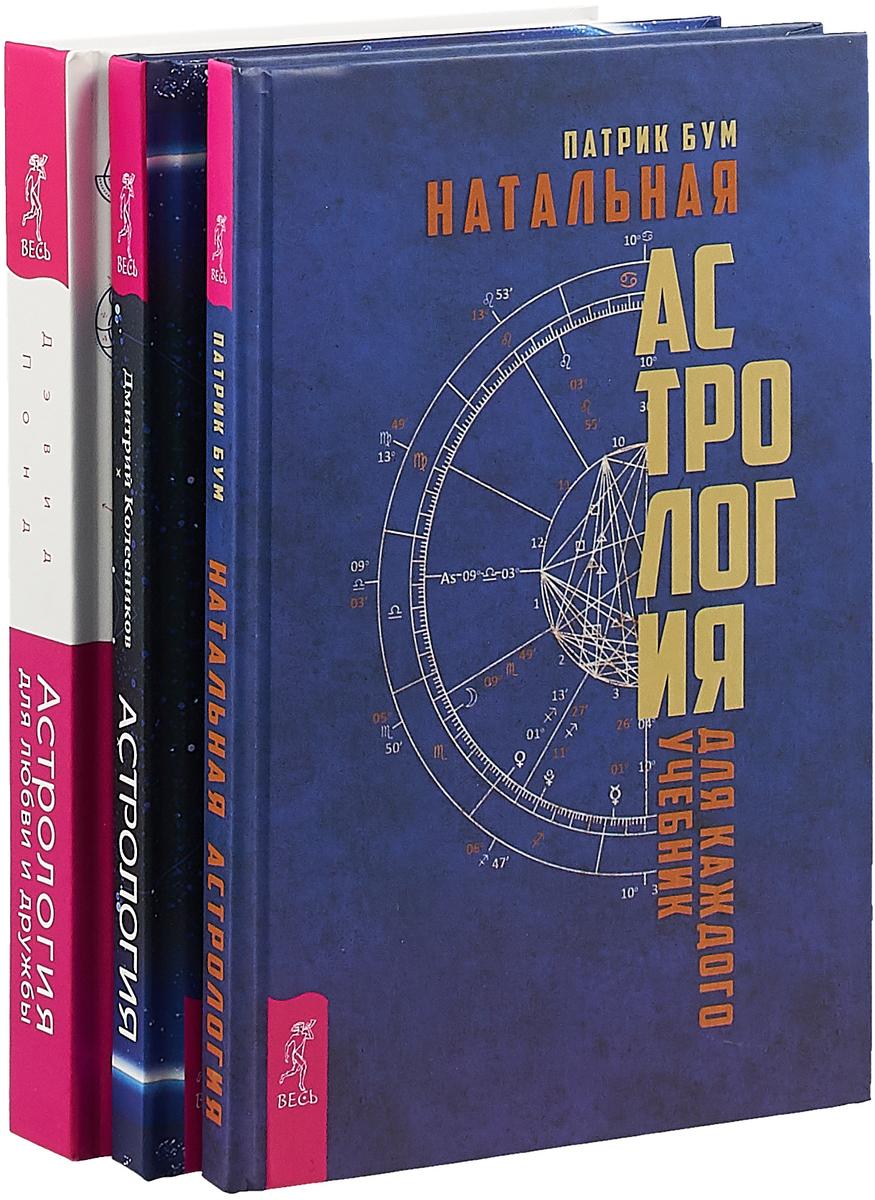 Астрология для любви и дружбы. Натальная астрология. Астрология (комплект из 3 книг)