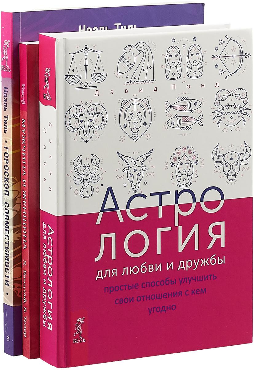 Астрология для любви и дружбы. Мужчина и Женщина. Гороскоп совместимости (комплект из 3 книг)