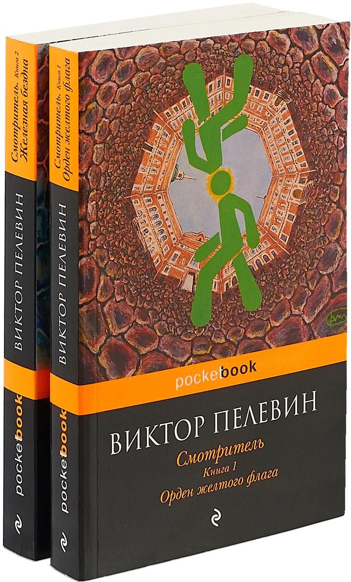 Смотритель (комплект из 2 книг)
