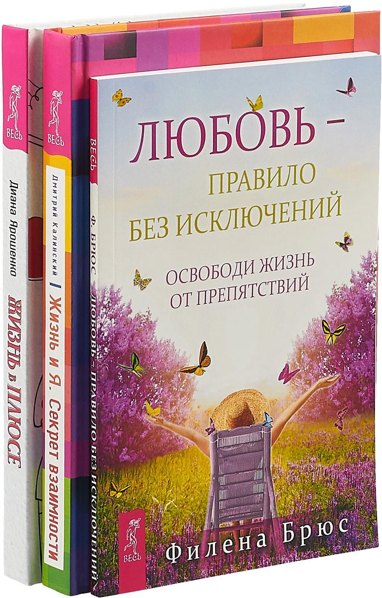 Жизнь в плюсе. Жизнь и Я. Любовь - правило без исключений (комплект из 3 книг)