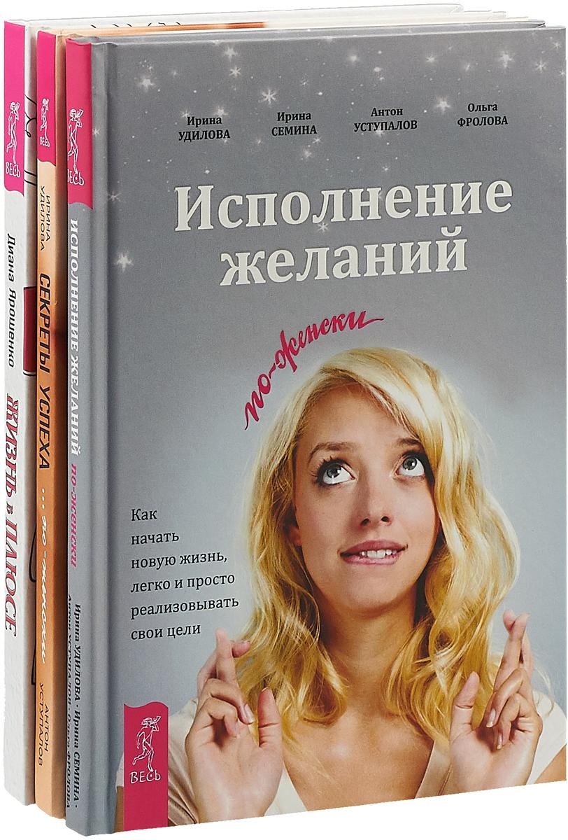 Жизнь в плюсе. Исполнение желаний. Секрет успеха (комплект из 3 книг)