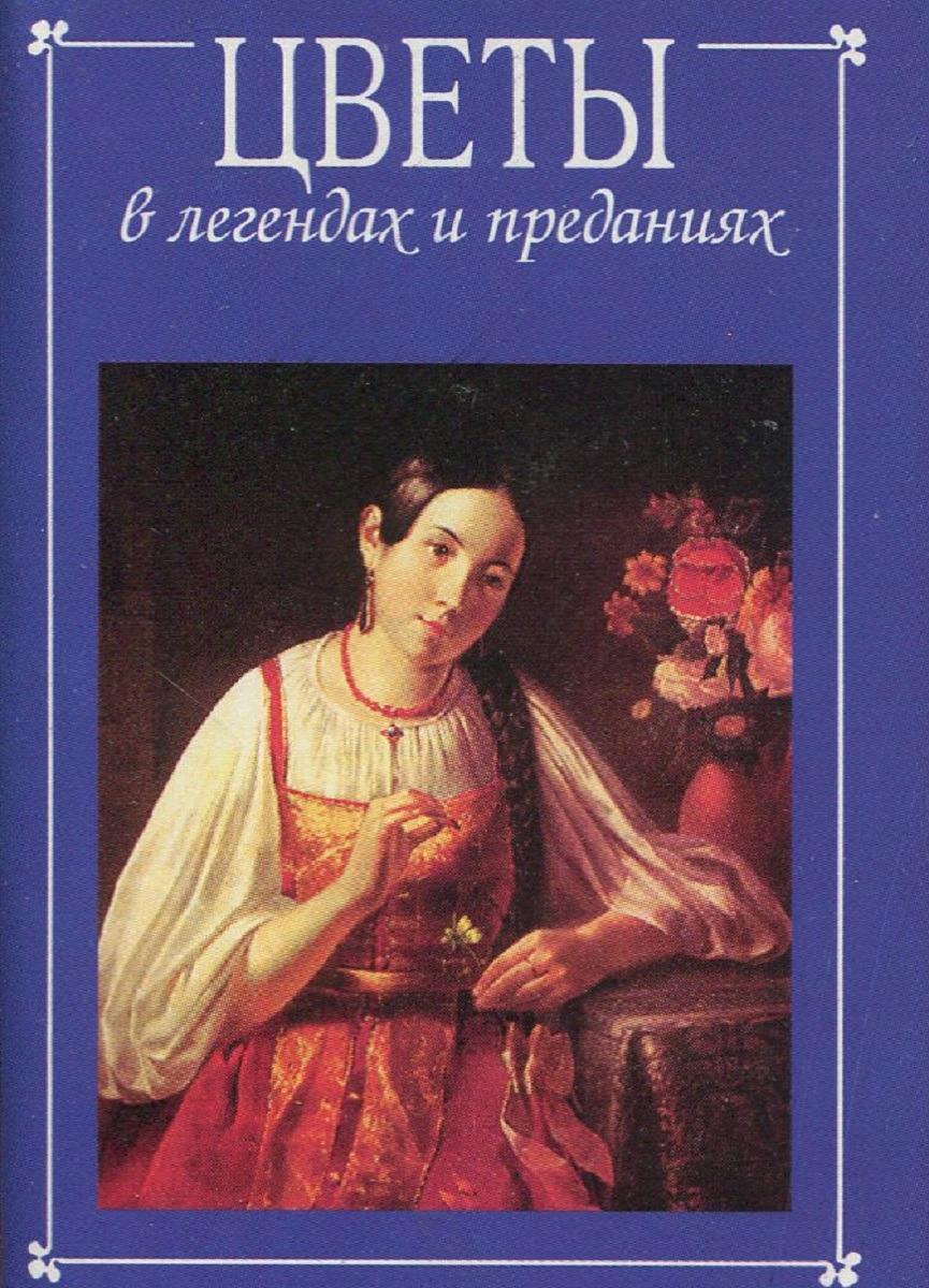 Цветы в легендах и преданиях. Анютины глазки, незабудка, камелия, маргаритка (миниатюрное издание)
