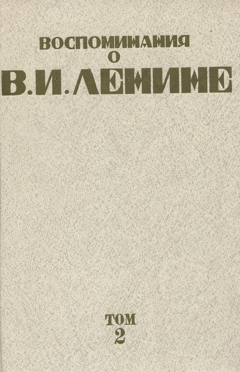 Воспоминания о Ленине. В 5 томах. Том 2.