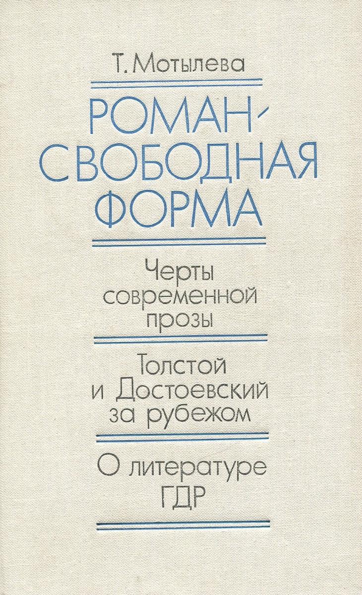 Т, Мотылева Роман - свободная форма. Черты современной прозы. Толстой и Достоевский за рубежом. О литературе ГДР