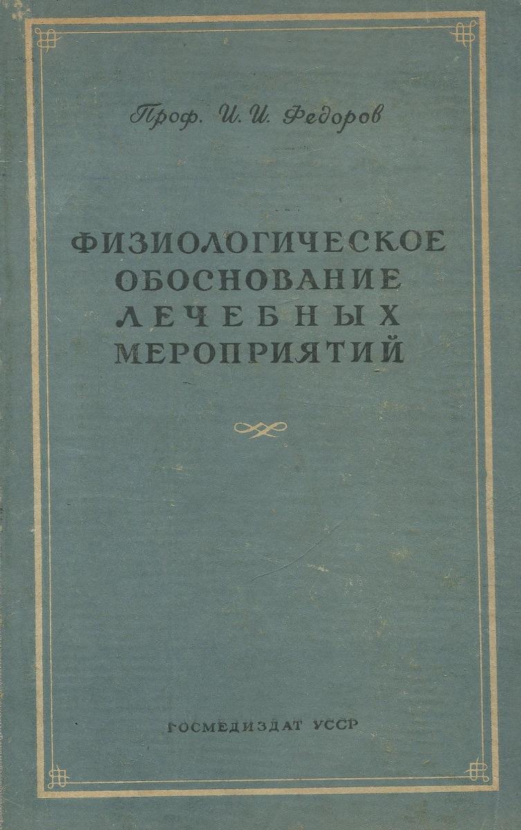 Проф. И.И. Федоров Физиологическое обоснование лечебных мероприятий