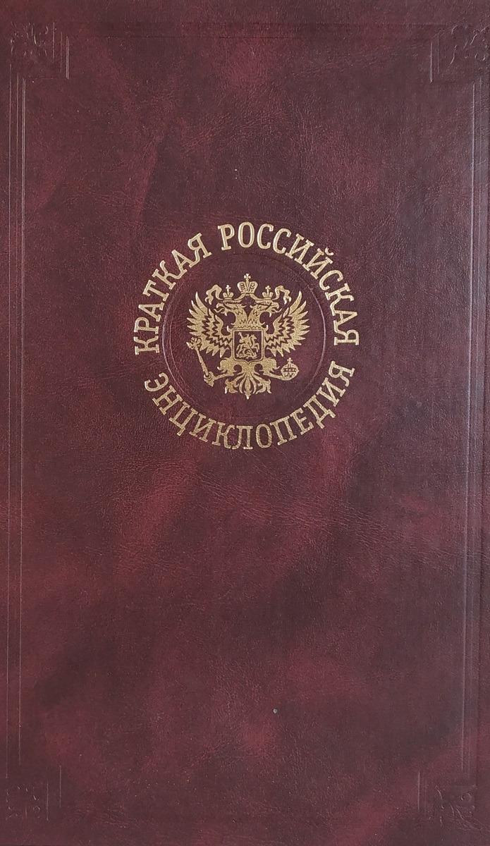 Краткая Российская энциклопедия. В 3 томах. Том 1. А - К