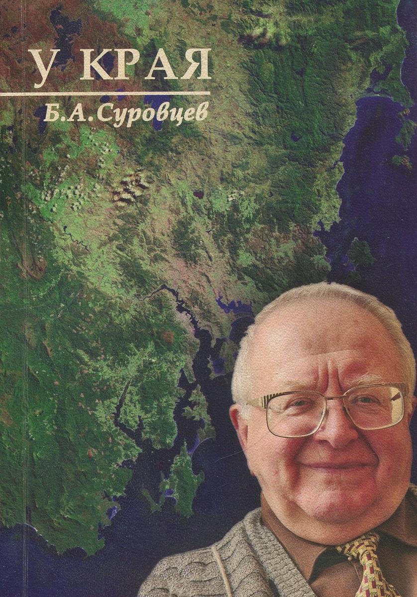 Б.А. Суровцев У края