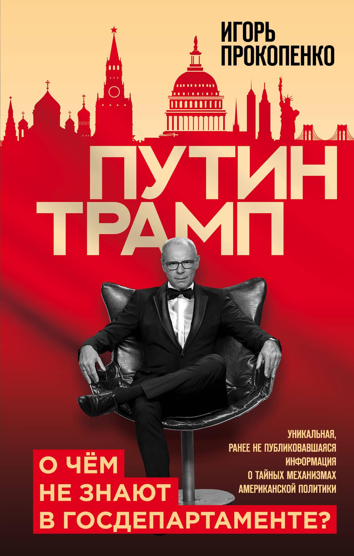 Игорь Прокопенко Путин - Трамп. О чем не знают в Госдепартаменте?
