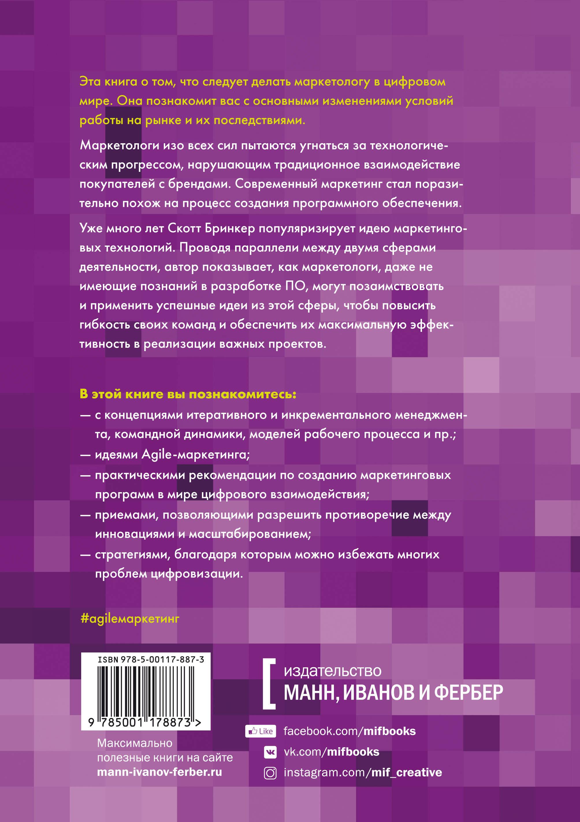 Книга Agile-маркетинг. Хакерские практики для эффективного бизнеса. Скотт Бринкер