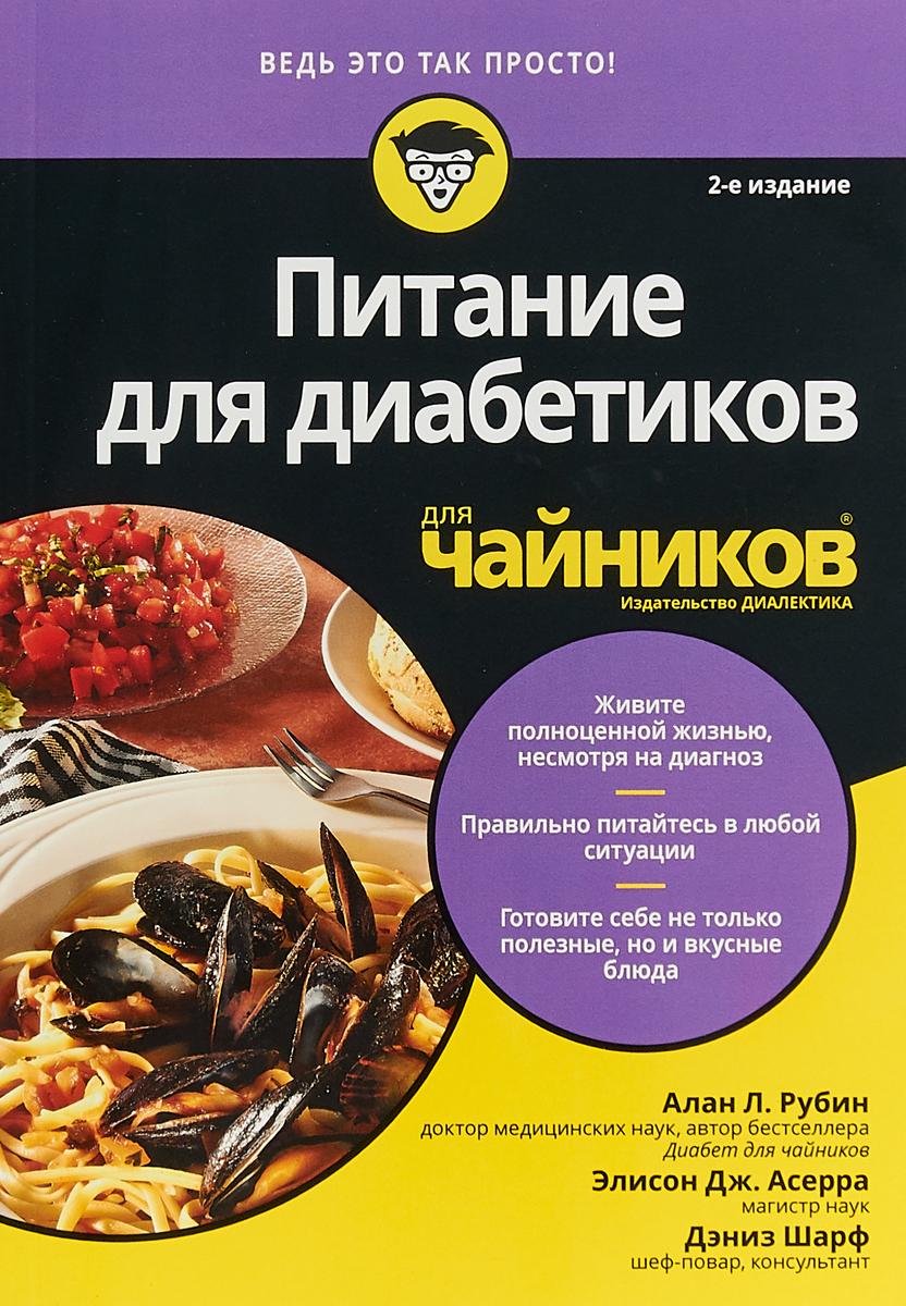 Несложная диета для диабетиков