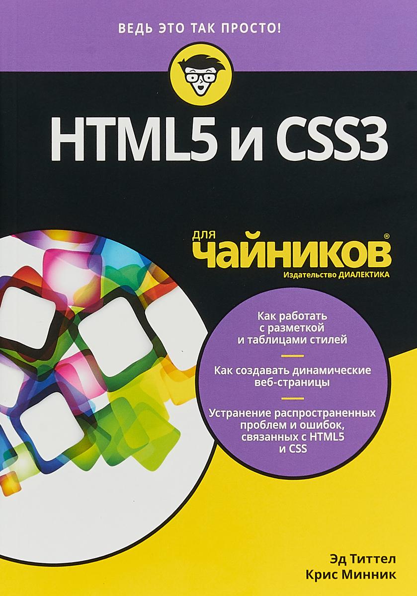 Эд Титтел, Крис Минник HTML5 и CSS3 для чайников бесплатный просмотр веб камер