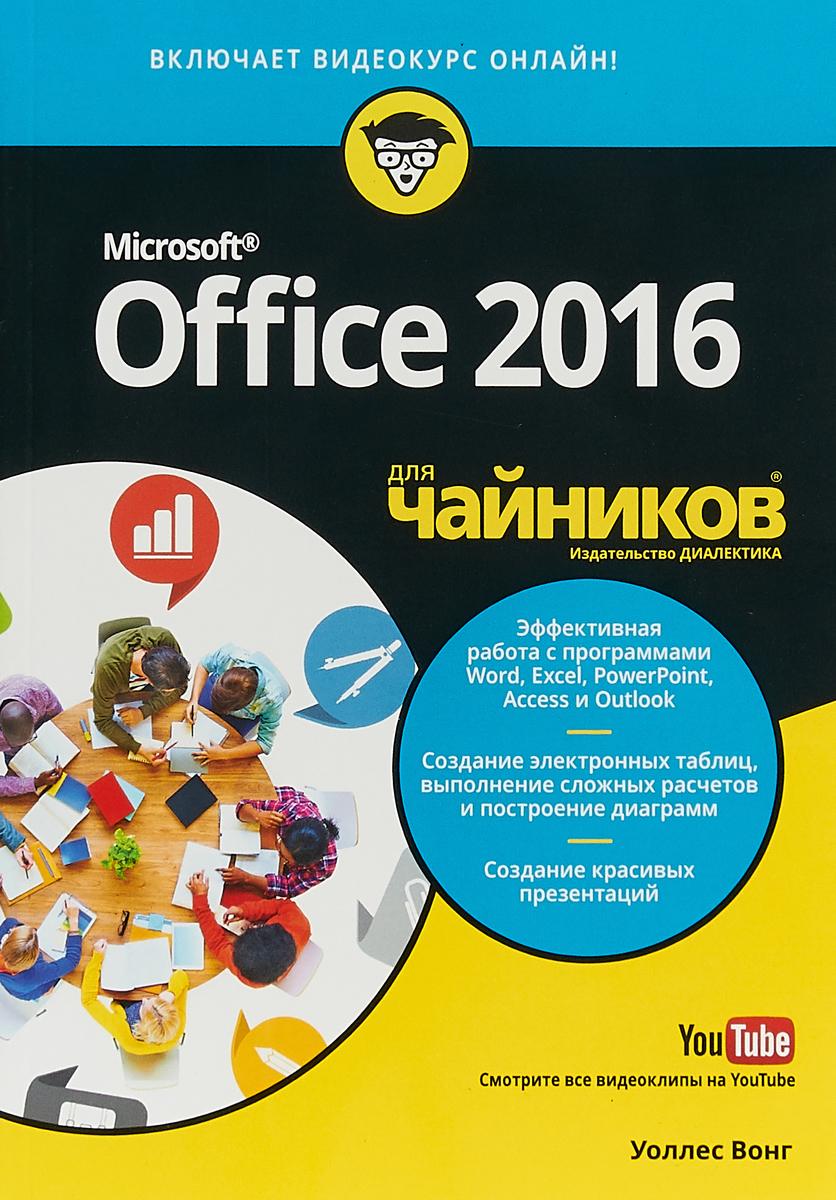 Уоллес Вонг Office 2016 для чайников (+ видеокурс) темы для презентации powerpoint скачать