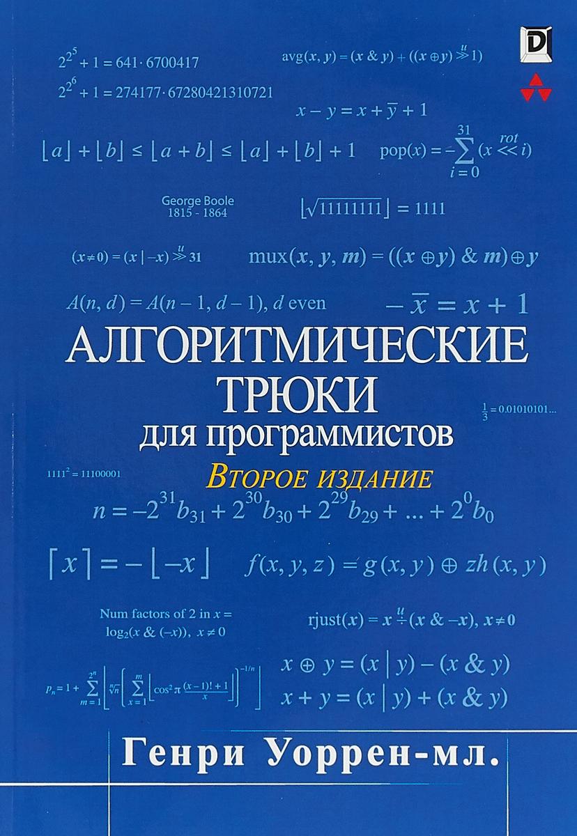 Генри С. Уоррен Алгоритмические трюки для программистов