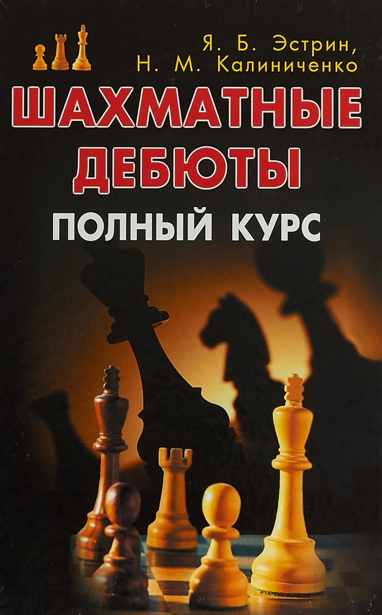 Николай Калиниченко Шахматные дебюты. Полный курс эстрин я калиниченко н шахматные дебюты полный курс