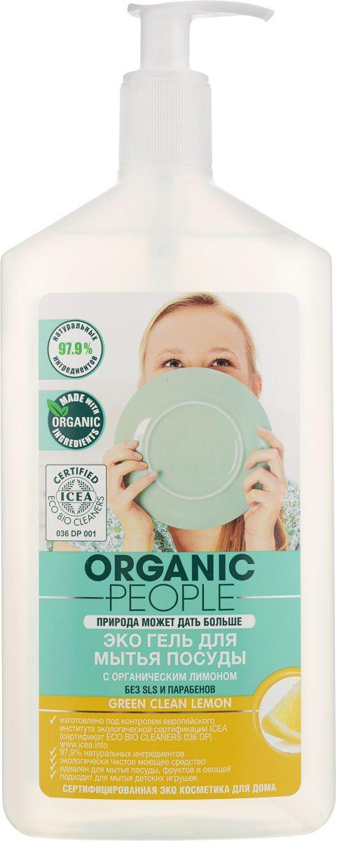 Средство для мытья посуды Organic People Green clean lemon organic people эко гель для мытья всех видов полов 500мл