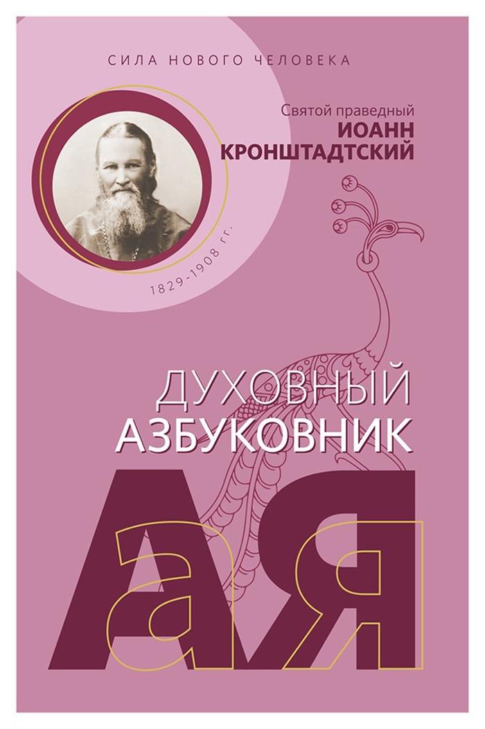 Святой праведный Иоанн Кронштадтский. Сила нового человека. Духовный азбуковник. Алфавитный сборник