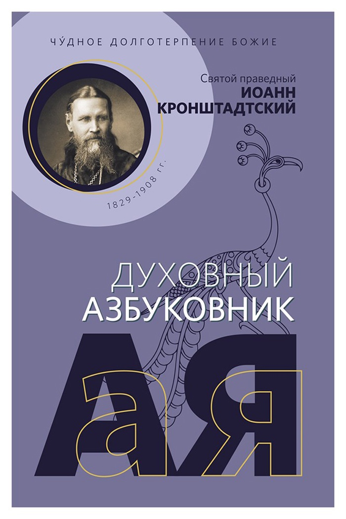 Святой праведный Иоанн Кронштадтский. Чудное долготерпение Божие. Духовный азбуковник. Алфавитный сборник