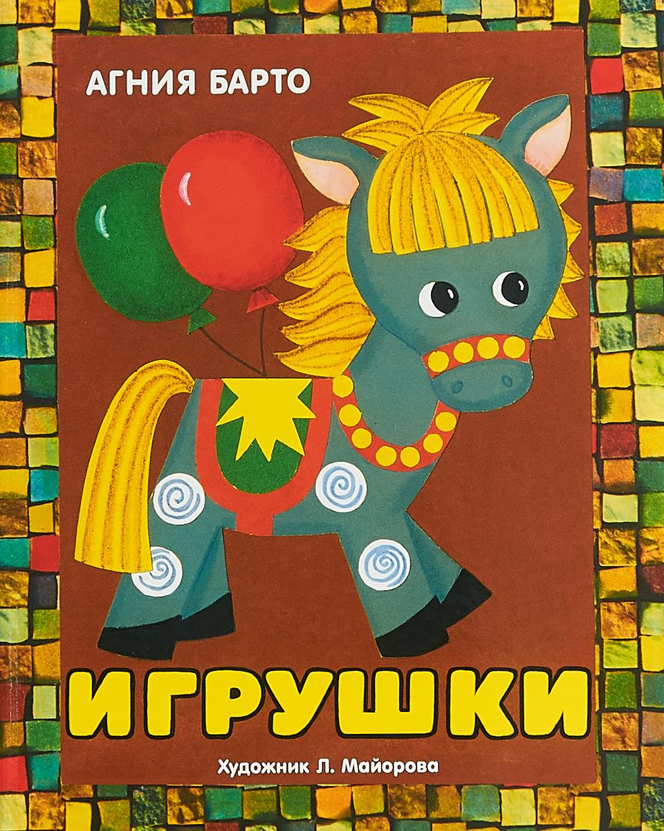 книжки панорамки А. Барто Игрушки. Книжка-панорамка