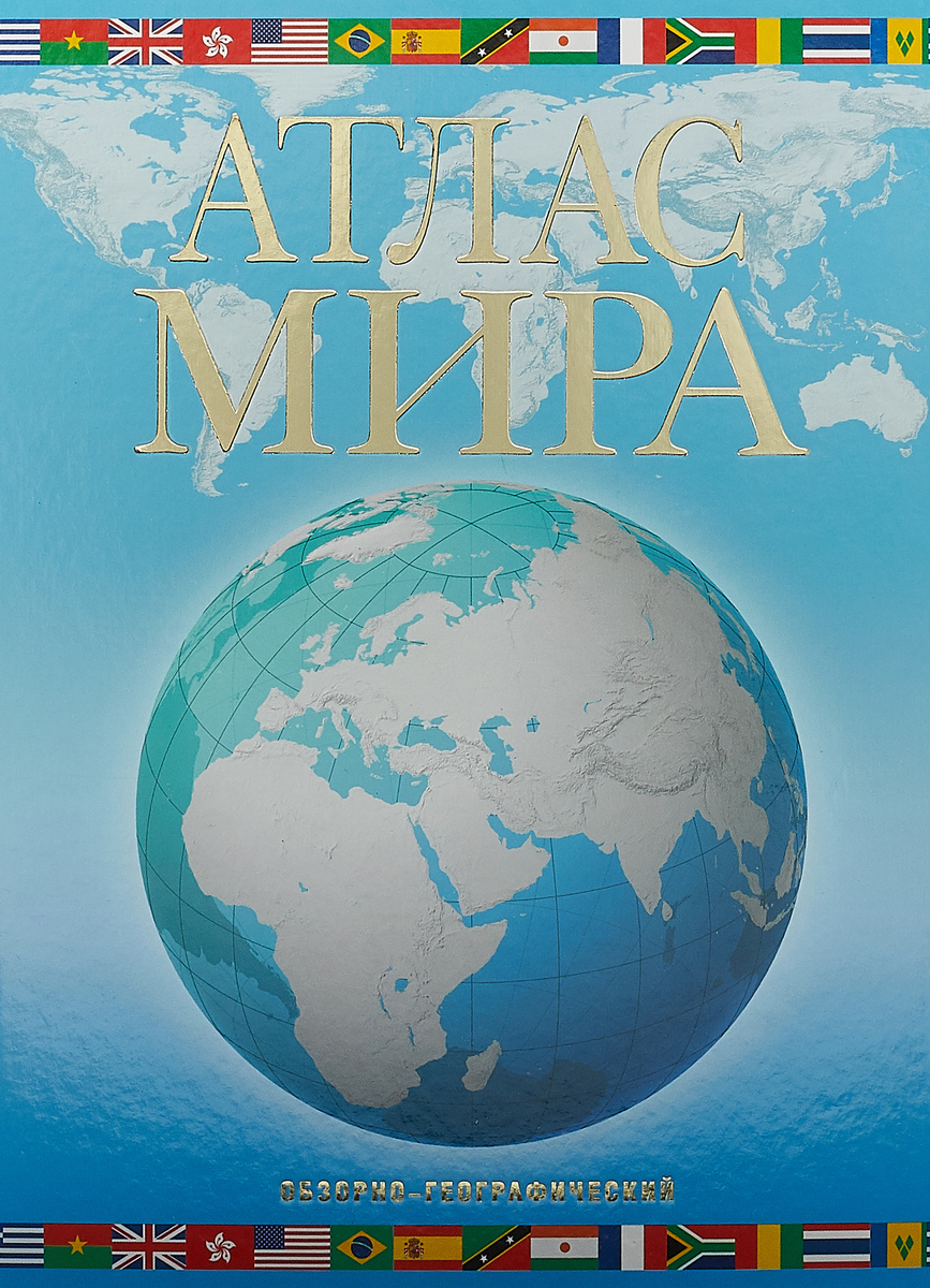 М. Юрьева Атлас мира. Обзорно-географический