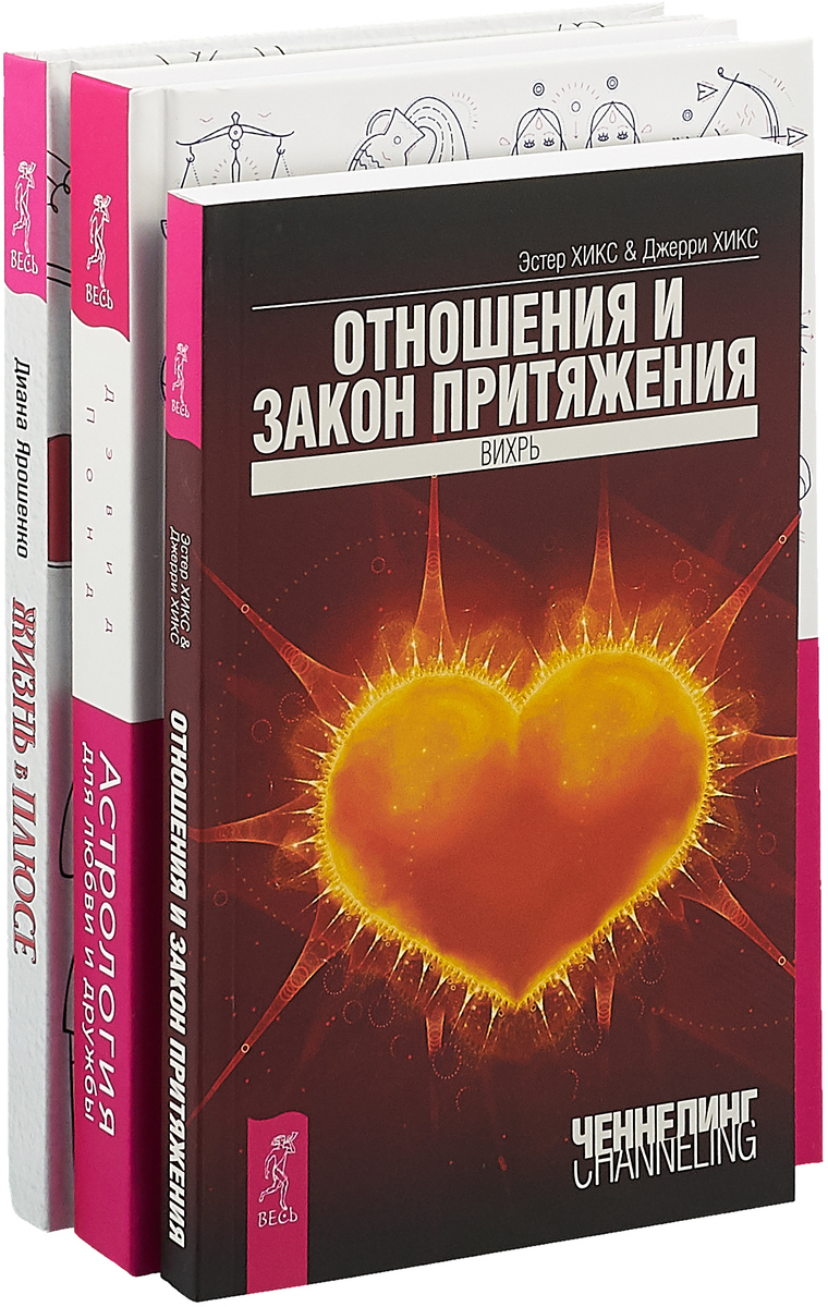 Жизнь в плюсе. Астрология для любви и дружбы. Отношения и Закон притяжения (комплект из 3 книг)