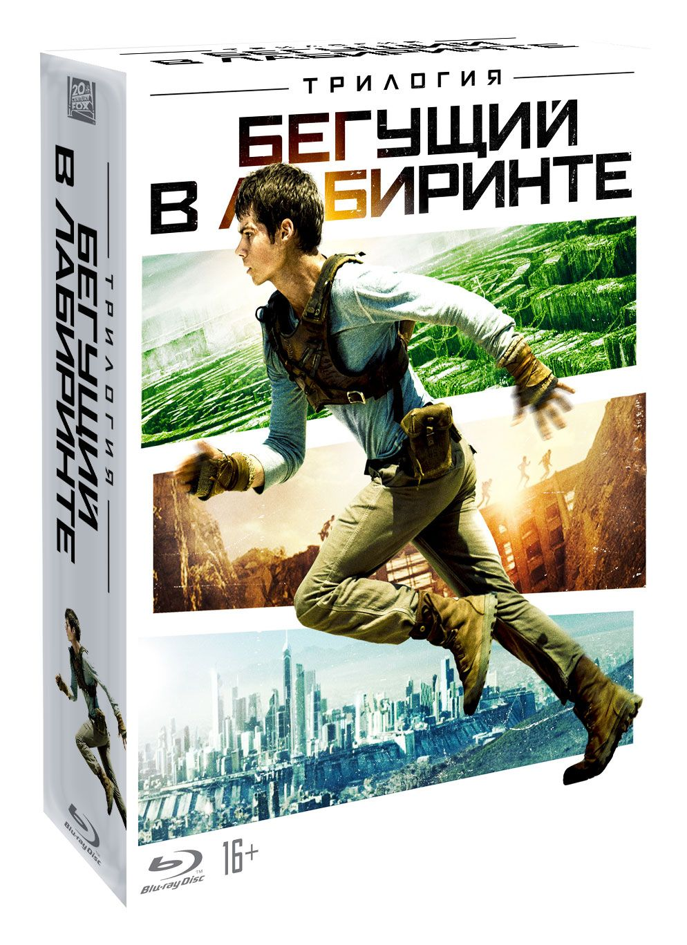 Бегущий в лабиринте. Трилогия (3 Blu-ray) хоббит трилогия режиссерская версия 6 blu ray 3d 9blu ray