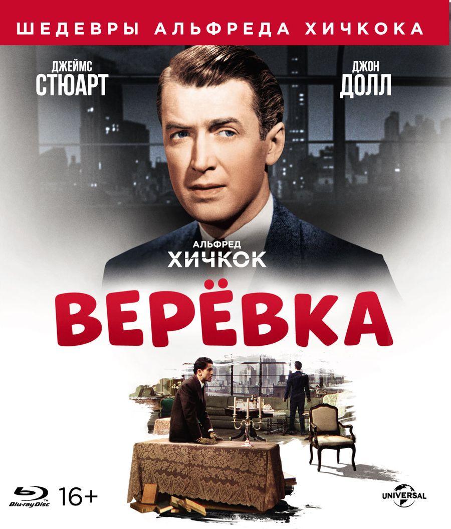 Шедевры А. Хичкока. Веревка (Blu-ray)