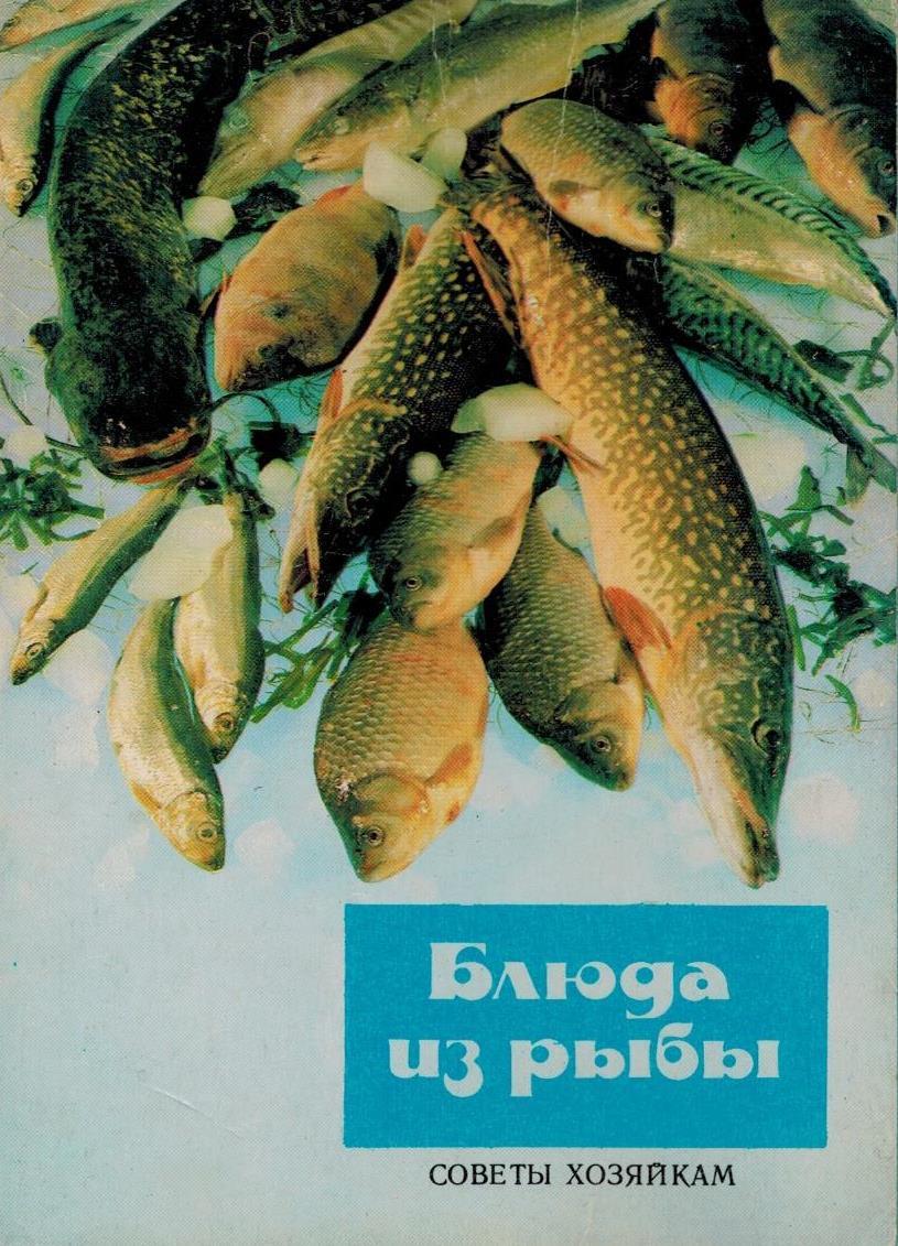 Советы хозяйкам. Блюда из рыбы (набор из 22 открыток)