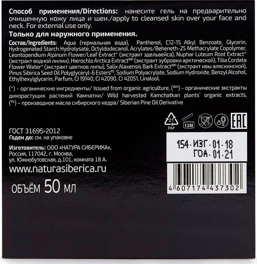 Гель для ухода за кожей Natura Kamchatka моментальное увлажнение кожи Natura Kamchatka