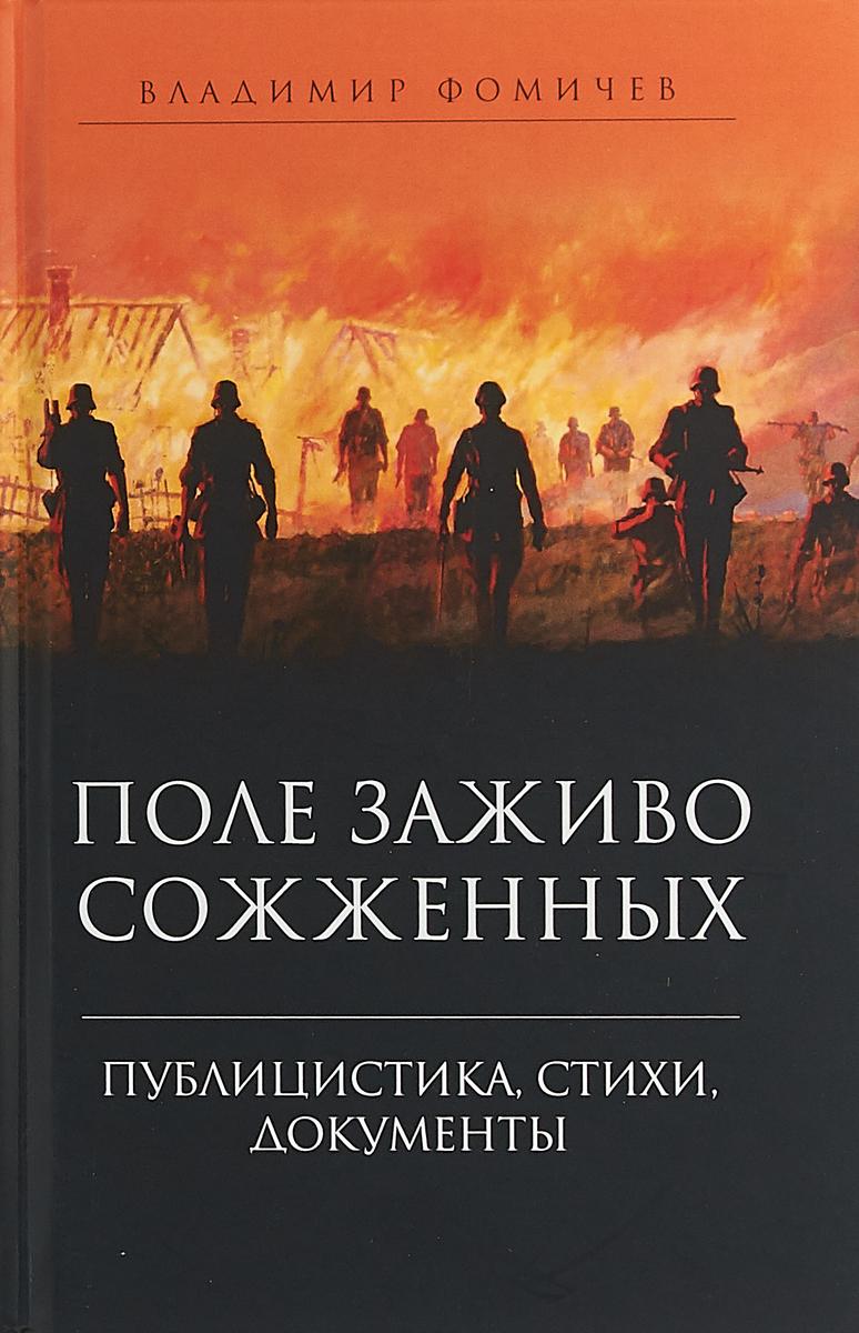 Владимир Фомичев После заживо сожженных. Публицистика, стихи, документы