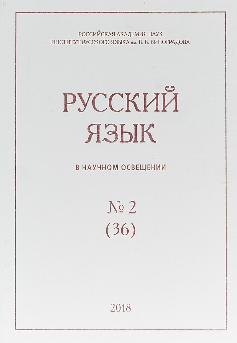Русский язык в научном освещении. № 2 (36). 2018