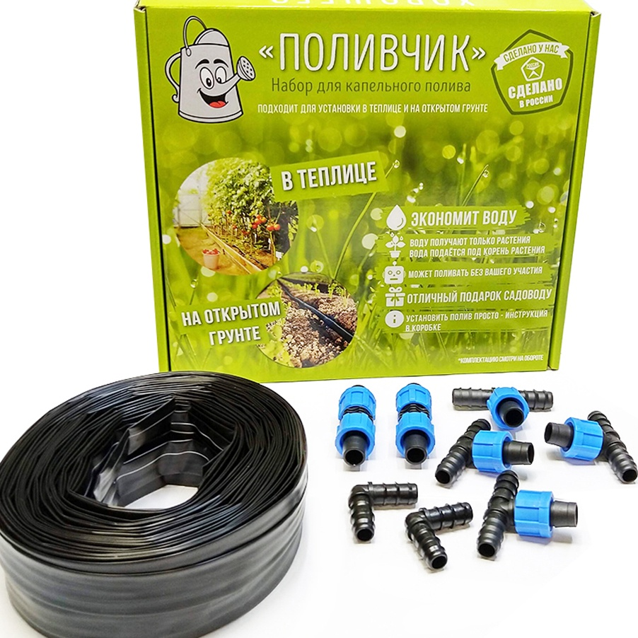 Система полива поливчик Набор капельного полива 24 м, шаг капельниц 20 см