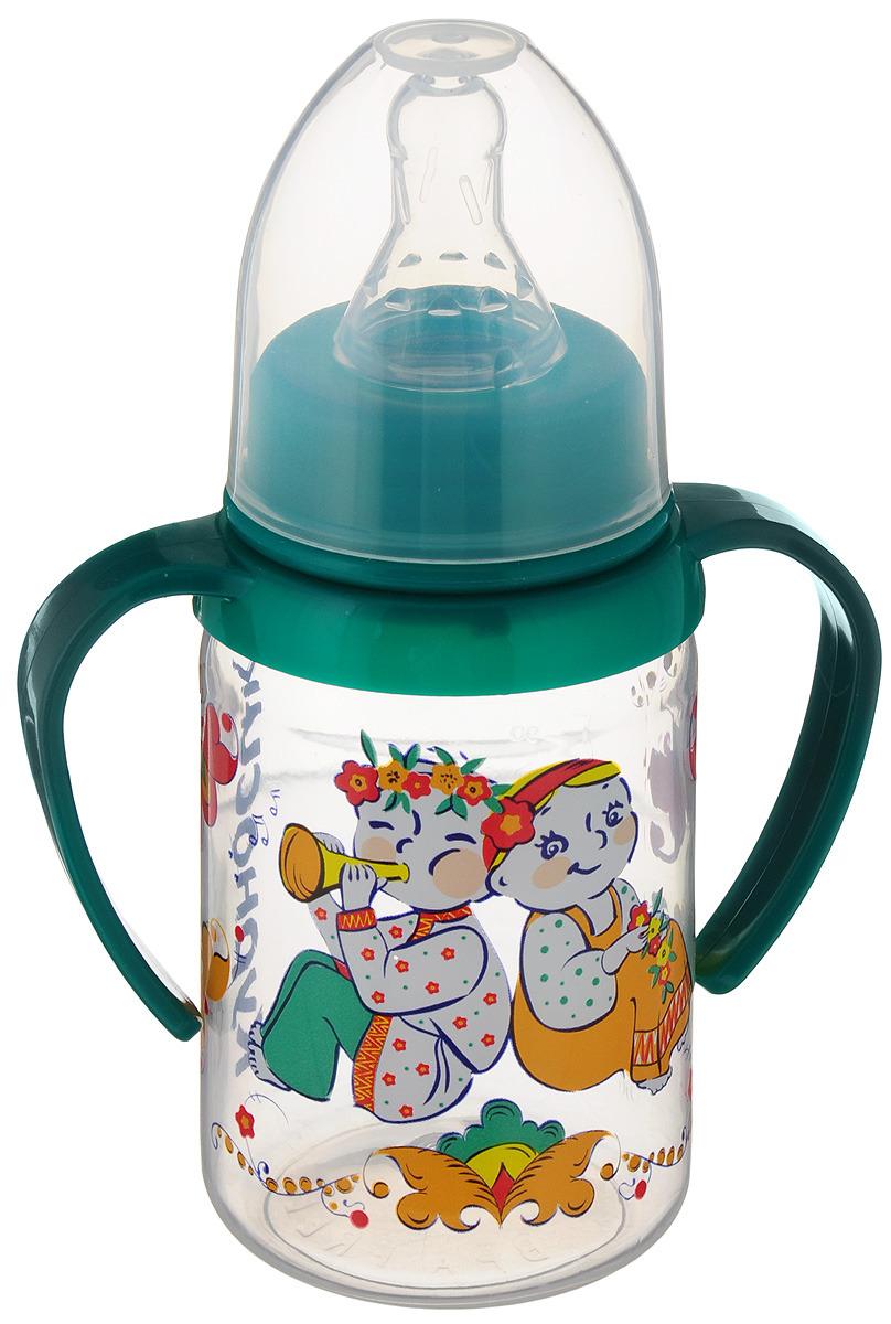 Бутылочка для кормления Курносики, с ручками, с соской, 11109, 125 мл курносики бутылочка п пропил с силик соской и ручками 125мл