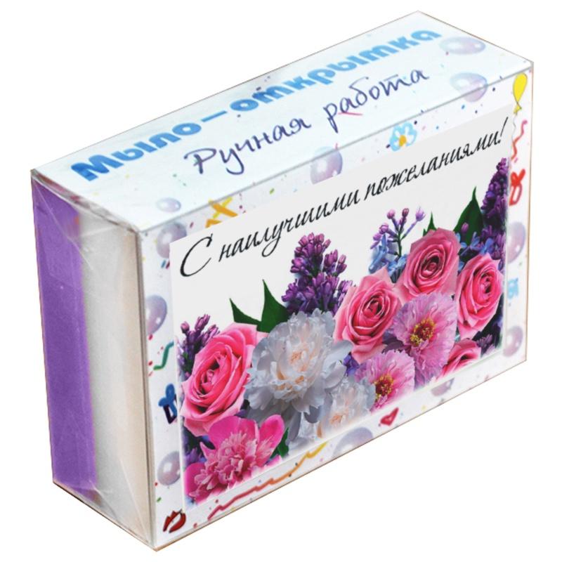 Мыло туалетное ЭЛИБЭСТ натуральное глицериновое ухаживающее, мыло-открытка «С наилучшими пожеланиями!» с нестираемой картинкой, небольшой оригинальный подарок, 100 гр