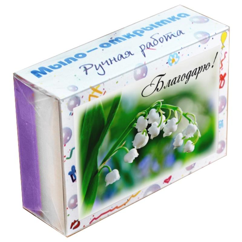 Мыло туалетное ЭЛИБЭСТ натуральное глицериновое ухаживающее, мыло-открытка «Благодарю!» с нестираемой картинкой, небольшой оригинальный подарок, 100 гр