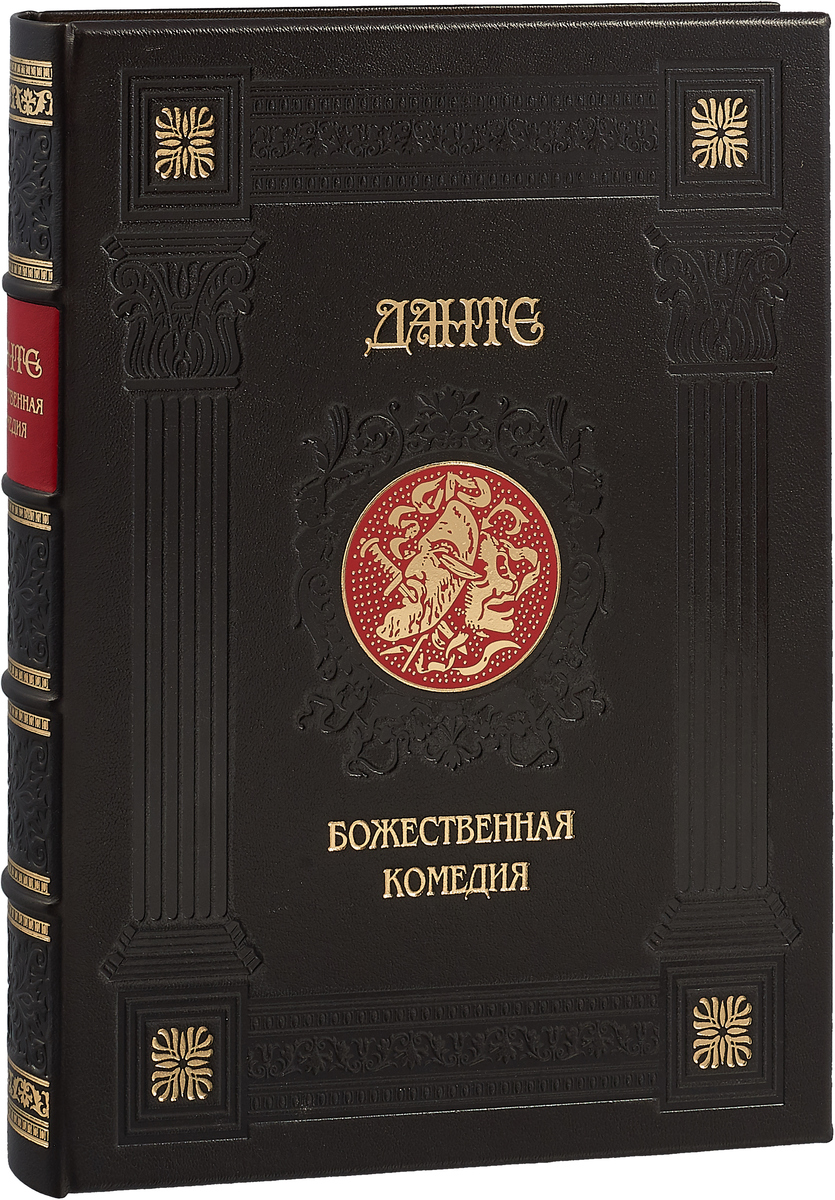 Божественная комедия (эксклюзивное подарочное издание). Данте Алигьери