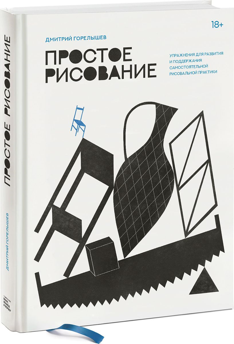 Дмитрий Горелышев Простое рисование. Упражнения для развития и поддержания самостоятельной рисовальной практики
