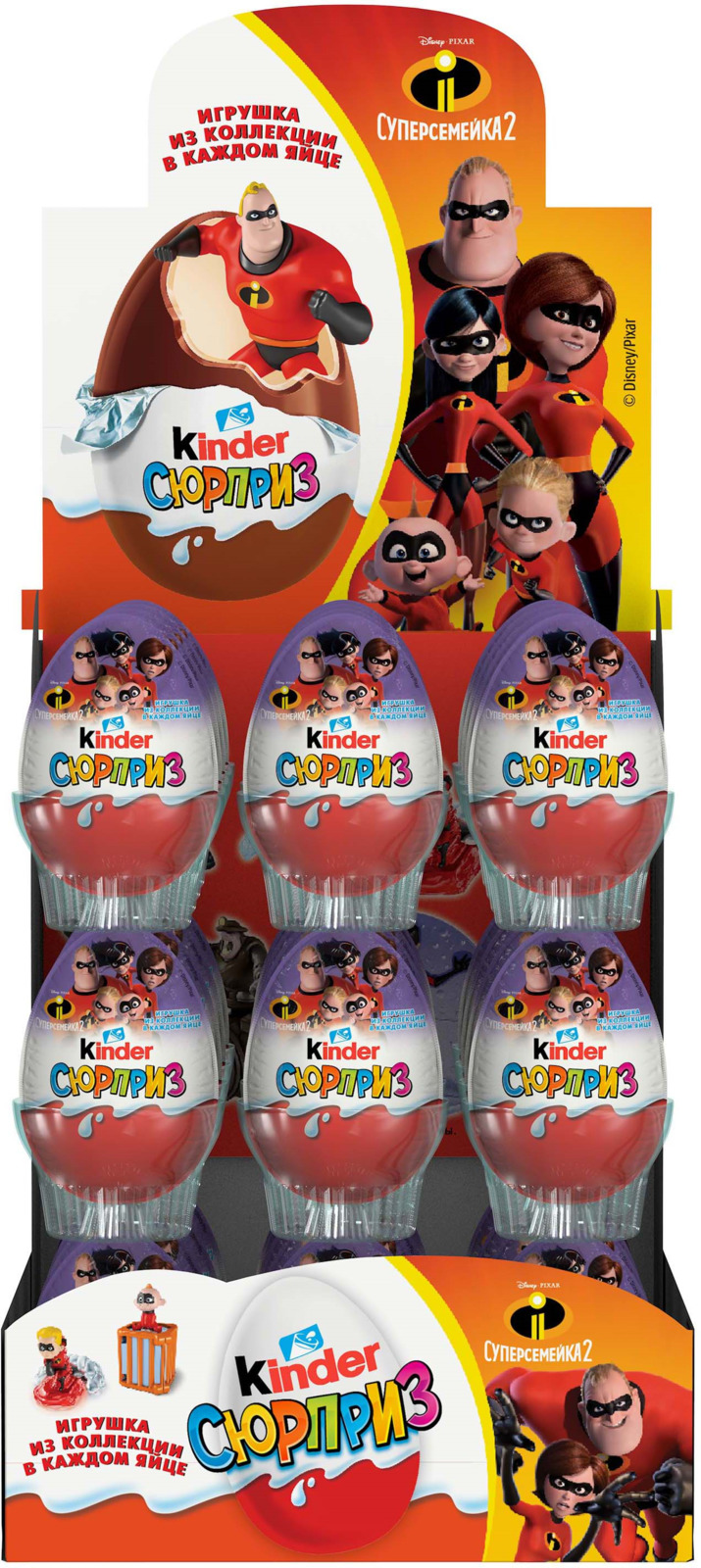 Яйцо шоколадное Kinder Сюрприз Суперсемейка 2, молочное, c игрушкой внутри, 36 шт по 20 г десерты kinder kinder surprise для девочки 20 г