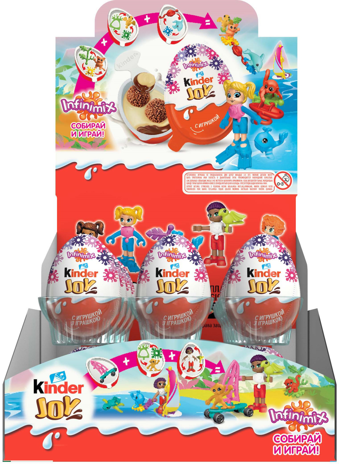 Шоколадное яйцо Kinder Joy Инфинимикс, для девочек, c игрушкой внутри, 24 шт по 21 г шоколадное яйцо kinder joy принцессы 20 г