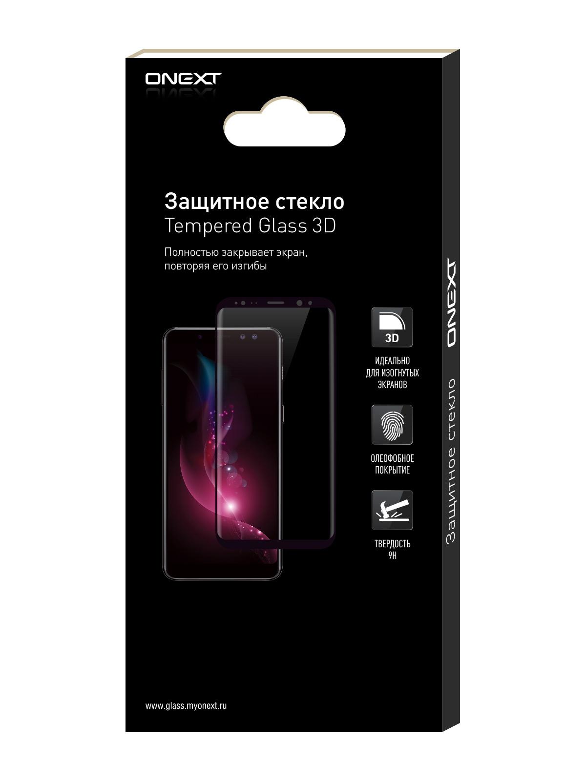 Защитное стекло ONEXT Samsung Galaxy S8 3D защитное стекло для samsung galaxy s8 sm g950 onext 3d изогнутое по форме дисплея с прозрачной рамкой