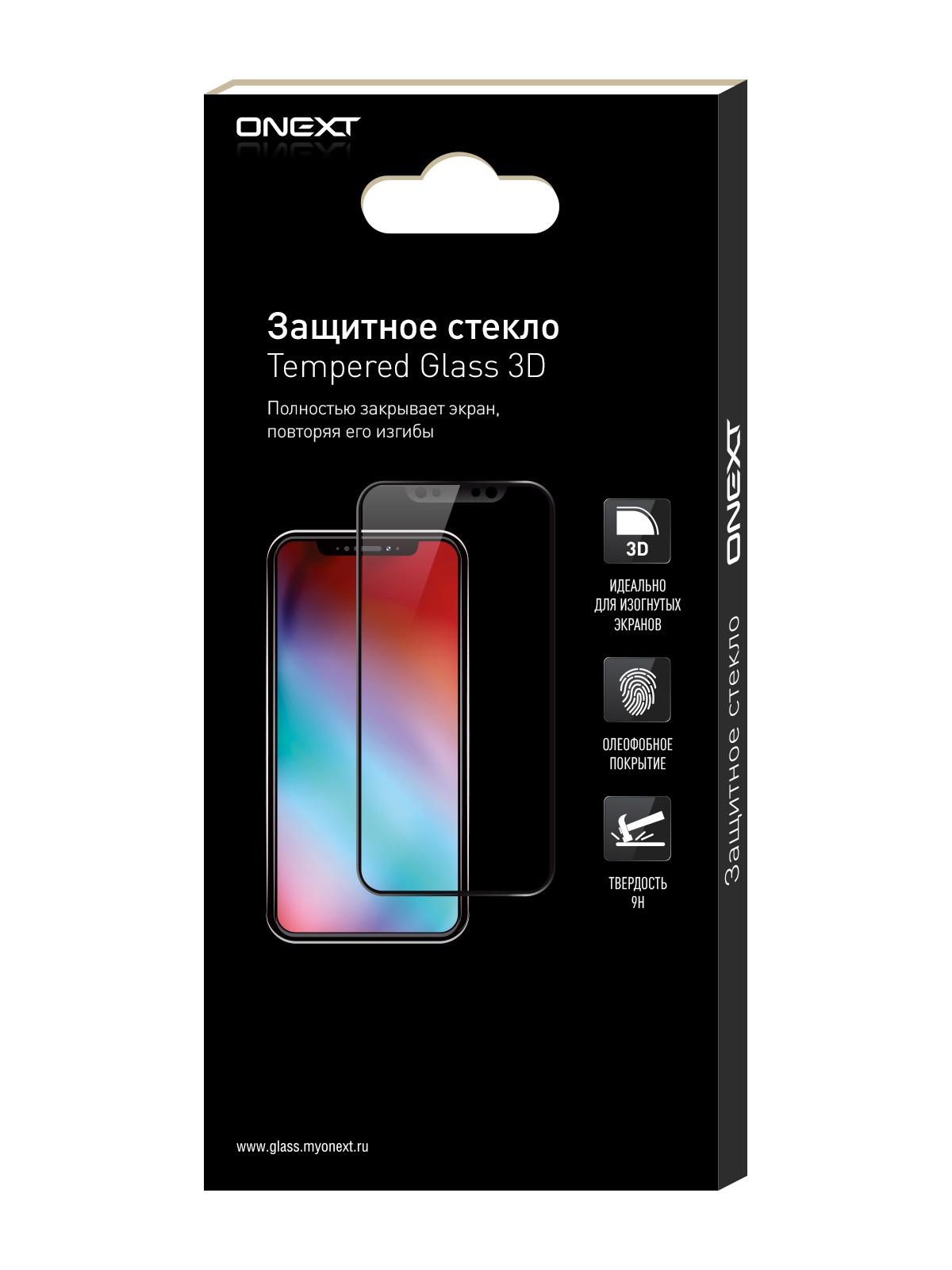 Защитное стекло ONEXT iPhone 6/6S закругленное (3D )